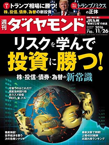 週刊ダイヤモンド 2016年11/26号 [雑誌]-週刊ダイヤモンド編集部