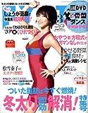 FYTTE (フィッテ) 2009年 03月号 [雑誌]