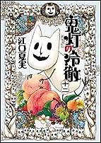 鬼灯の冷徹(12) (モーニングKC)
