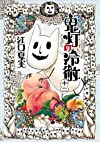 鬼灯の冷徹(12) (モーニング KC)