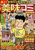極上!美味コミ 秋味芳醇編 (マンサンQコミックス)