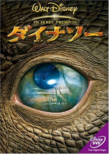 ダイナソー [DVD]