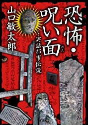 恐怖・呪い面〜実話都市伝説