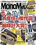 MonoMax(モノマックス) 2016年 03 月号 [雑誌]