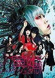 舞台『冥婚ゲシュタルト』2016公演DVD