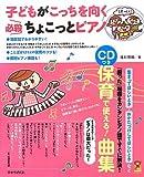 CDつき 子どもがこっちを向く必殺ちょこっとピアノ 保カリBOOKS(21)  保育で使える!曲集