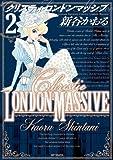 クリスティ・ロンドンマッシブ 2<クリスティ・ロンドンマッシブ> (コミックフラッパー)