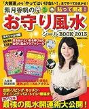 紫月香帆のお守り風水シールBOOK 2013