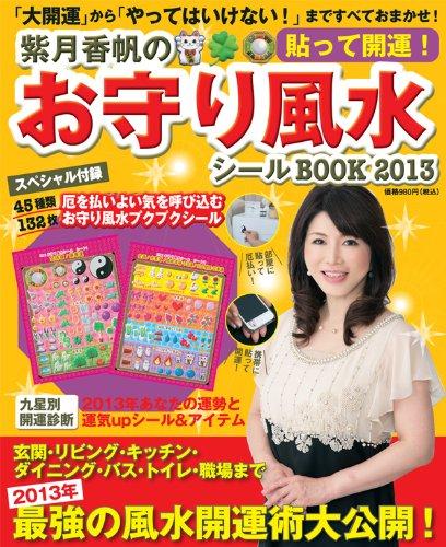 紫月香帆のお守り風水シールBOOK 2013 ([バラエティ])
