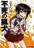 不死の猟犬 3巻<不死の猟犬> (ビームコミックス(ハルタ))