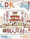 LDK(エル・ディー・ケー) Vol.7 (MONOQLO増刊)