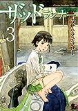 ザッドランナー  3 (バンチコミックス)