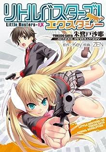 リトルバスターズ! エクスタシー 朱鷺戸沙耶 〜SCHOOL REVOLUTION〜 (電撃コミックス)