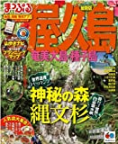 まっぷる屋久島 奄美大島・種子島 (マップルマガジン)
