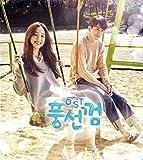 風船ガム 韓国ドラマOST (tvN)