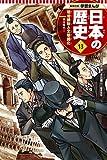 学習まんが 日本の歴史 13 明治維新と文明開化 (全面新版 学習漫画 日本の歴史)