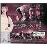 Warriors of Heaven and Earth: Original Motion Picture Soundtrack ~ A R Rahman
