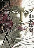 異法人(2) (モーニングKC)