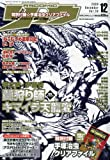 月刊 COMIC (コミック) リュウ 2009年 12月号 [雑誌]