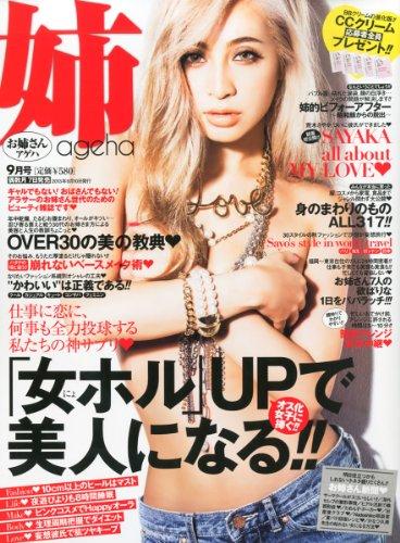 姉ageha (アゲハ) 2013年 09月号 [雑誌]