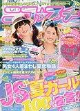 ニコ☆プチ 2010年 06月号 [雑誌]