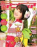 声優アニメディア 2011年 09月号 [雑誌]