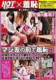 マジ友の前で羞恥 3 街頭で女の子2人組をナンパして友達の前で淫らな行為をさせる [DVD]