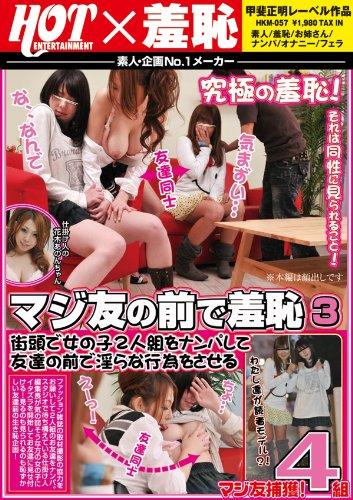 [花木あのん] マジ友の前で羞恥 3 街頭で女の子2人組をナンパして友達の前で淫らな行為をさせる