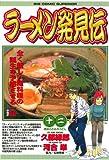 ラーメン発見伝(12) (ビッグコミックス)