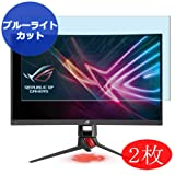 ?2 Pack? Synvy Anti Blue Light Screen Protector for ASUS ROG Strix XG27VQ 27