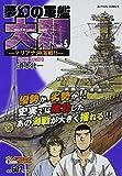 夢幻の軍艦 大和(5) -マリアナ沖海戦!!- (アクションコミックス(COINSアクションオリジナル))