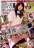 部活帰りの美少女 Vol.2 (DIA Collection)
