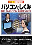 徹底図解 パソコンのしくみ 改訂版―最新ハードウェアのテクノロジーから近未来パソコンまで カラー版 徹底図解シリーズ