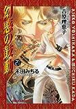 幻惑の鼓動 21 (キャラコミックス)