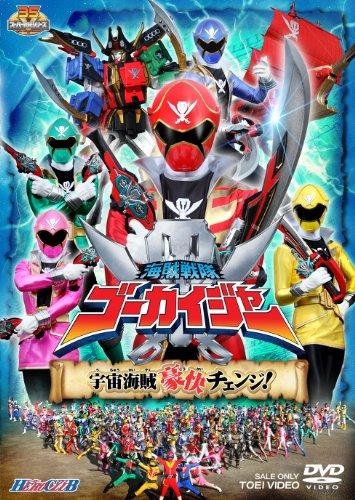 ヒーロークラブ 海賊戦隊ゴーカイジャー VOL.1宇宙海賊 豪快チェンジ!【DVD】