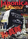 JaponicaB9 (SAKURA・MOOK 18)