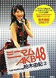ミニマムAKB48 柏木由紀〈2〉