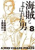 海賊とよばれた男(8) (イブニングKC)