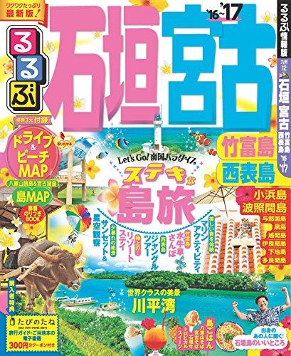 るるぶ石垣 宮古 竹富島 西表島 '16~'17 (国内シリーズ)