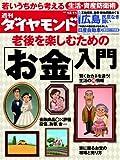 週刊 ダイヤモンド 2010年 12/11号 [雑誌]
