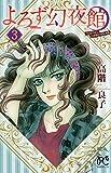 よろず幻夜館(3): ボニータ・コミックス