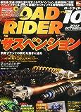 ROAD RIDER (ロードライダー) 2012年 10月号