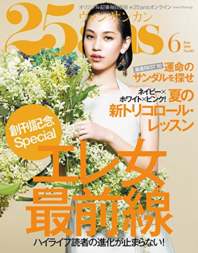 25ans (ヴァンサンカン) 2016年 06月号 [雑誌]