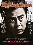 Rolling Stone (ローリング・ストーン) 日本版 2014年 12月号