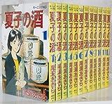 夏子の酒 全12巻完結(モーニングデラックス) [マーケットプレイス コミックセット]