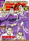 エリートヤンキー三郎 第2部 風雲野望編 16 (16) (ヤングマガジンコミックス)