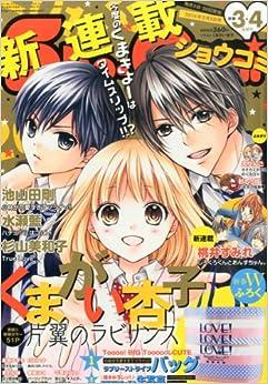 Sho-Comi [2014 2/5]: 4910250310247: Amazon.com: Books