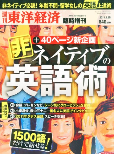 週刊 東洋経済 増刊 新非ネイティブの英語術 2011年 3/25号 [雑誌]