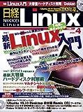 日経 Linux (リナックス) 2011年 04月号 [雑誌] [雑誌] / 日経Linux (編集); 日経BP社 (刊)