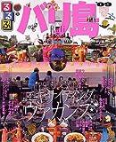 るるぶバリ島'09 (るるぶ情報版 A 10)